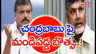 LIVE: YCP Minister Botsa Satyanarayana Sensational Comments On Chandrababu Naidu   MAHAA NEWS