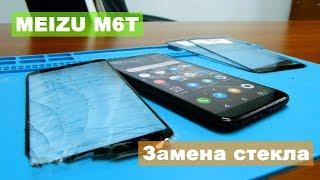Разборка Meizu M6T, замена стекла (тачскрин)