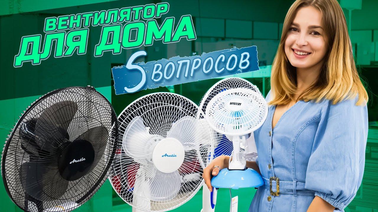 5 важных моментов при покупке вентилятора для дома | Как выбрать вентилятор