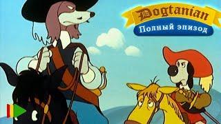 Пёс Д'Артаньян и Три Мушкетёра 02 | Мультфильмы |