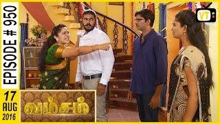 vamsam vamsam   tamil serial   sun tv   vision time   episode 950   17 08 2016