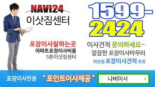 포장이사견적/이삿짐센터비용/창원/김해/마산/장유/진영/…