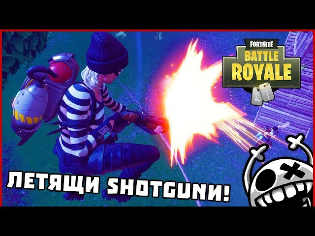 Летящи Shotgunи! - Fortnite BattleRoyale