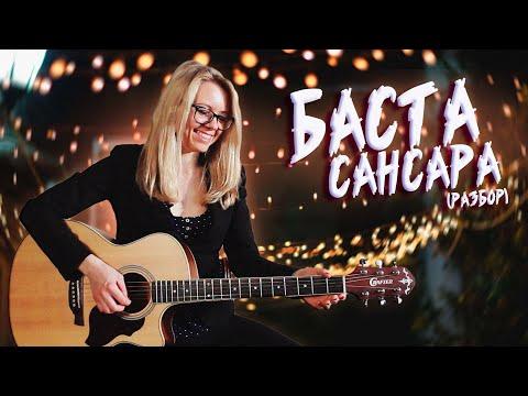 Как играть БАСТА - САНСАРА   Разбор COrus Guitar Guide #41