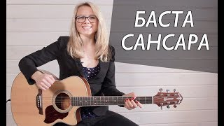 Download Как играть БАСТА - САНСАРА | Разбор COrus Guitar Guide #41 Mp3 and Videos