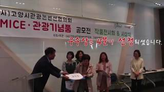 MICE 관광기념품 공모전 (사) 고양시관광컨벤션협의회