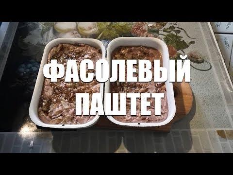 Рецепт паштета из фасоли - мой рецепт - очень вкусный - как мясной
