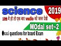 Bihar Board Model Sets 2019 || Class 10 Model Sets || Class 10th || science|| aryan online classes