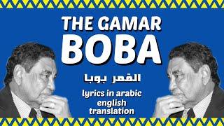 """The Gamar Boba"" (""القمر بوبا"") by Mohammed Wardi   English Translation"