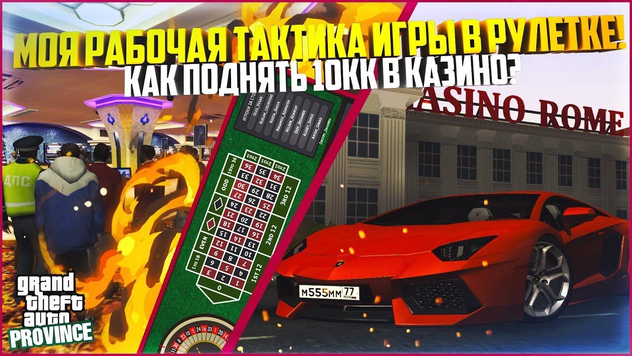 тактика игры в казино