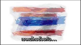 เพลง ประเทศไทยสีขาว ปี 2553 [Official MV]