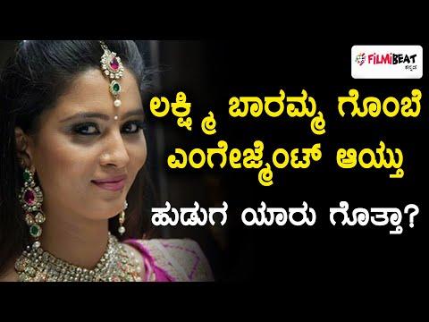 Lakshmi Baramma Gombe Aka Neha Gowda Got Engaged With Chandan | Filmibeat  Kannada