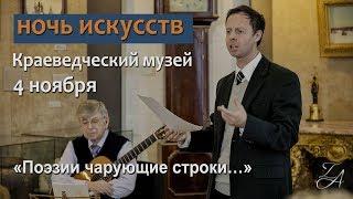 Ночь Искусств 2017 -  Щервинский