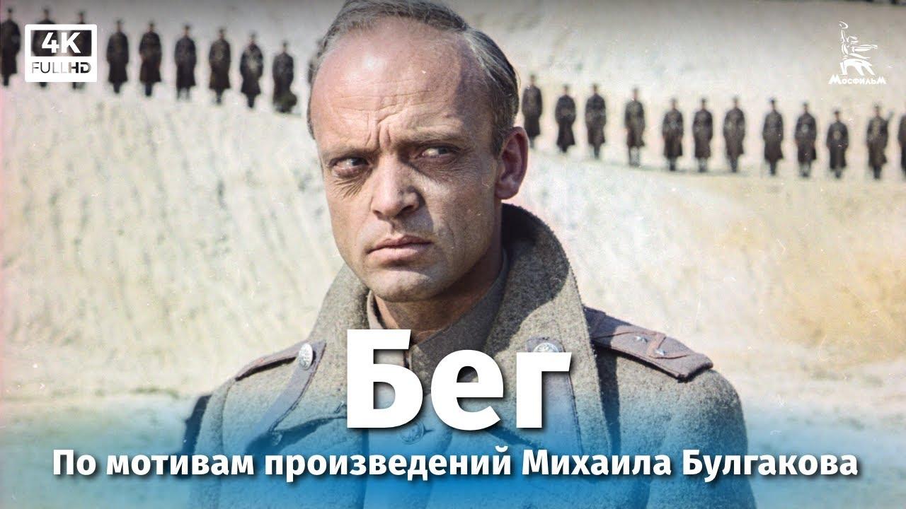 Download Бег 1 серия (драма, реж. Александр Алов, Владимир Наумов, 1970 г.)