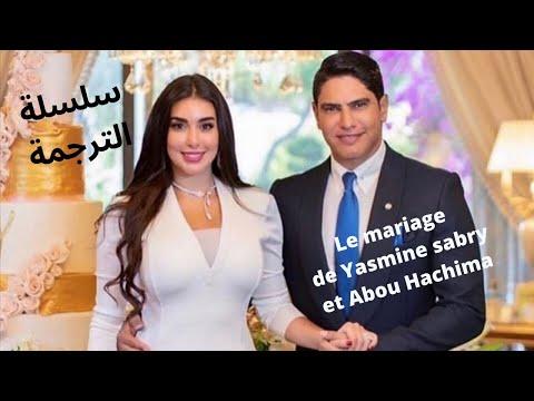 le mariage de Yasmine Sabri et Abou Hachima زواج الفنانة ياسمين صبري ورجل الأعمال أبو هشيمة