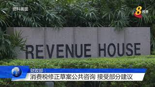 消费税修正草案咨询 当局接受部分建议