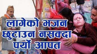 शिरिष देभकोटाको भजन लागे पछि हेर्नुस् के भयो | Singer Shirish Devkota Live perfomance