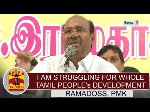 """I am struggling for whole Tamil People's development"" - Ramadoss, PMK"