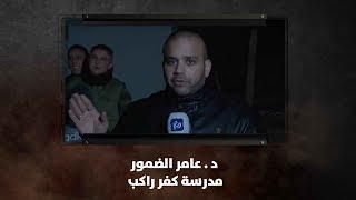 د . عامر الضمور - مدرسة كفر راكب - نبض البلد