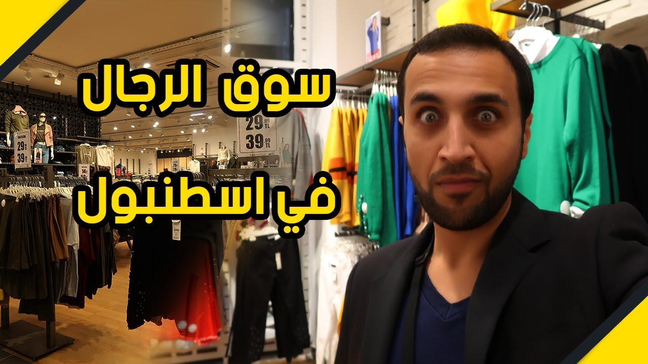 c29b5de9e اسواق الرجال في اسطنبول | ارخص الملابس التركية LC waikiki | مصطفى ...