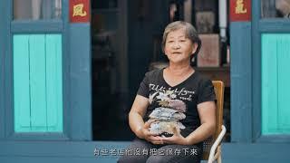 《文化部推動國家文化記憶庫計畫》蕉城紀事-湄鼓社區