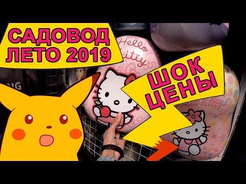 ШОК ЦЕНЫ! САДОВОД ОДЕЖДА ТОВАРЫ ДЛЯ ОТДЫХА ЛЕТО 2019