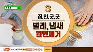 인쇼핑(TV홈쇼핑) - 골드트랩 배수구왕 하수구 싱크대…
