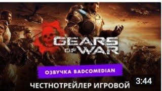 Честный Трейлер - Gears of War (BadComedian озвучка)