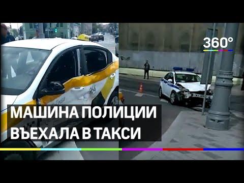 Машина полиции въехала в такси в центре Москвы