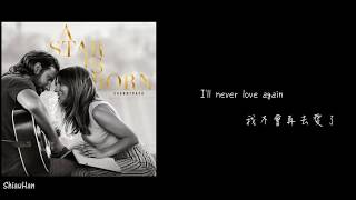 [繁中歌詞]  Lady GaGa  I'll Never Love Again