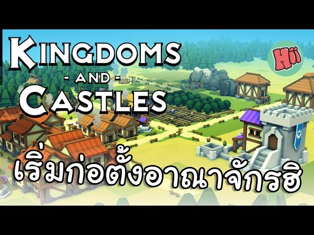 ??????????????????????!! ??????????? # EP.1 - Kingdoms And Castles