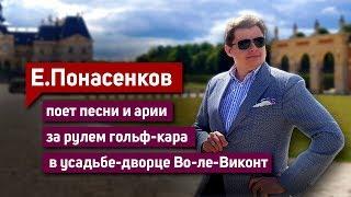 Е. Понасенков поет песни и арии за рулем гольф-кара в усадьбе-дворце Во-ле-Виконт