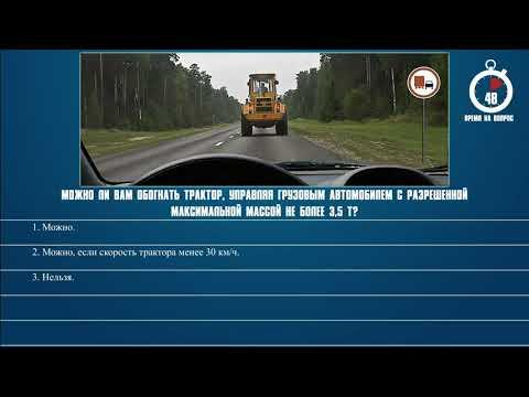 Билет 28 Вопрос 11 - Можно ли Вам обогнать трактор, управляя грузовым автомобилем с разрешенной макс