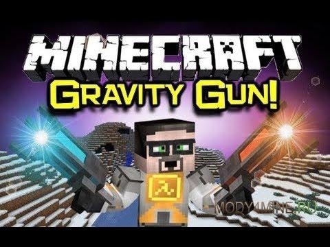 Gravity Gun - мод на Грави Пушку на Minecraft , .