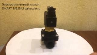 Электромагнитный клапан SMART SF62542(Электромагнитный клапан SMART SF62542 Электромагнитный клапан SF62542 DN 15, резьба G 1/2, нормально-открытый, AC 220V Выпол..., 2015-06-18T13:20:53.000Z)