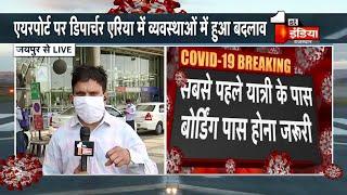 Jaipur एयरपोर्ट पर डिपार्चर एरिया में व्यवस्थाओं में हुआ बदलाव