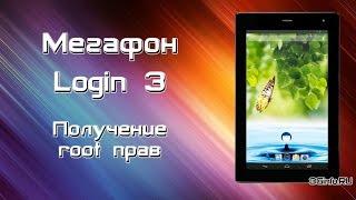 Получение root прав на Мегафон Login 3 (MFLogin3T)
