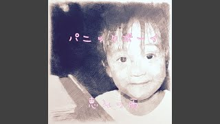 Provided to YouTube by avex trax ヒメゴト · 恵みの雨 パニックボーイ ℗ 恵みの雨 Released on: 2018-08-11 Composer: 恵みの雨 Auto-generated by YouTube.