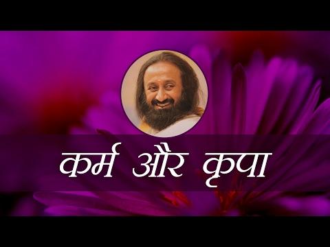कर्म और कृपा | Karma and Grace in hindi  | श्री श्री रवि शंकर जी
