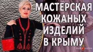 Курсы по пошиву кожаного изделия. Мастерская кожаных изделий в Крыму