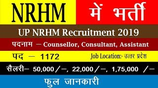 UP NHM Vacancy 2019- UP NHM  | Government Jobs 2019 | Latest Government Jobs 2019