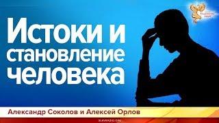 Разговор об истоках и становлении. Александр Соколов и Алексей Орлов
