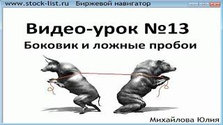 Урок №13. Как распознать боковик?