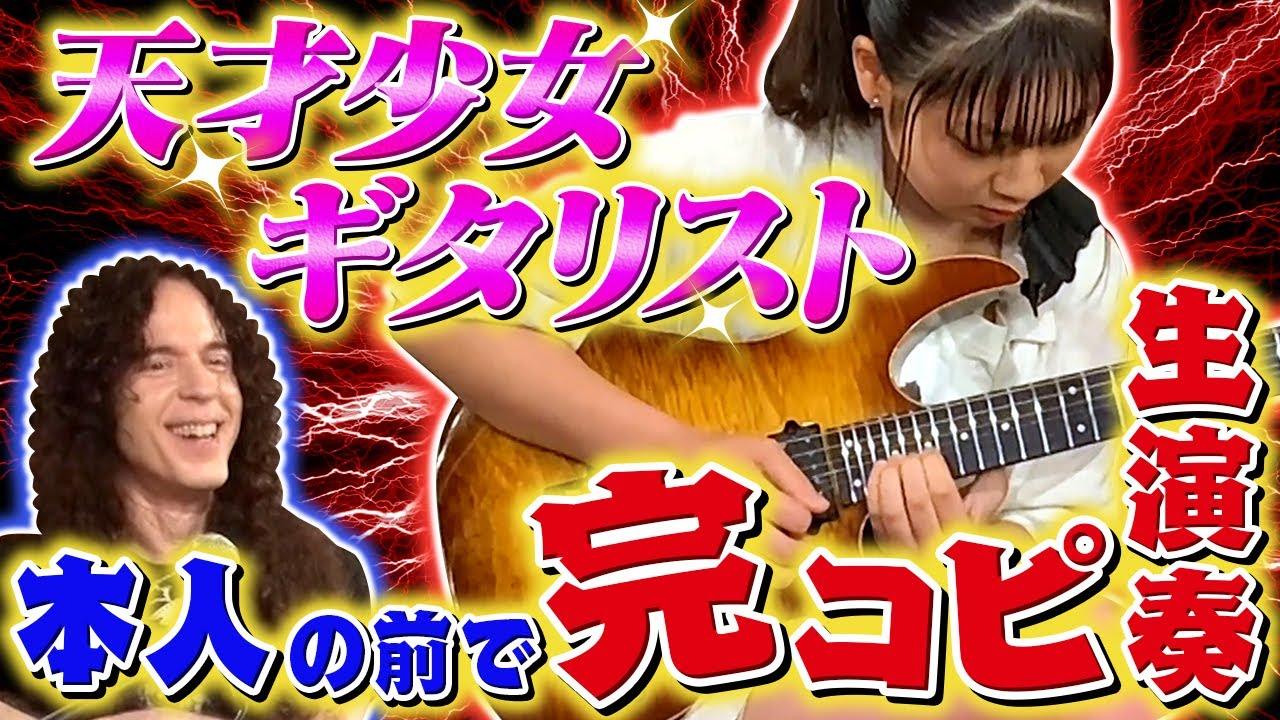 【新星現る!】16歳の天才少女ギタリスト マーティの名曲を完コピ/神技に一同ア然!【Li-sa-X】