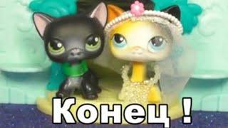 LPS сериал: Детский дом 24 эпизод (Конец)