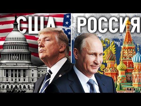 Сравниваем: США или Россия. Кто Лучше?