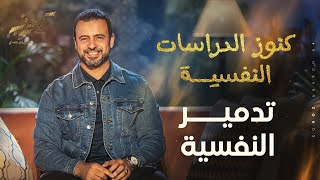 تدمير النفسية - مصطفى حسني