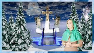 С Крещением Господним! очень трогательная песня Светланы Потеры на слова Т Лазаренко
