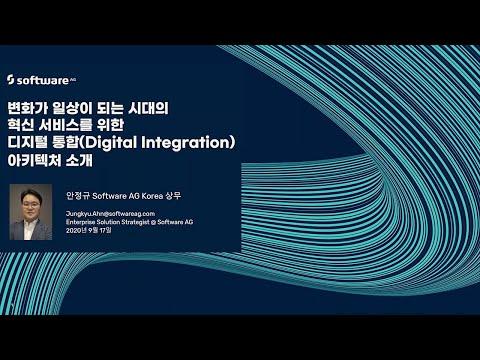변화가 일상이 되는 시대의 혁신 서비스를 위한 디지털 통합(Digital Integration) 아키텍처 소개