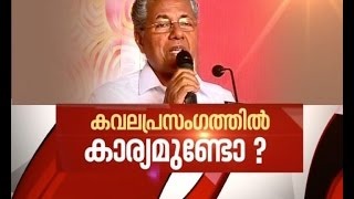NEWS HOUR 17/01/17 Asianet News Debate Full